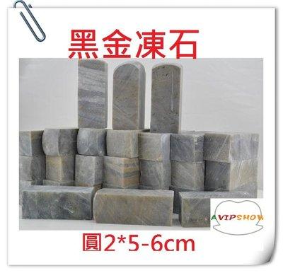 *墨言齋*6006 黑金凍石 毛胚石 (印石 練習石)2x4x6cm 現貨~