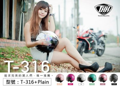 【面交王】金飛馬 開放式安全帽  T316 UV400鏡片 耳機美型 循環散熱 機車 騎士頭盔 T-316+Plain