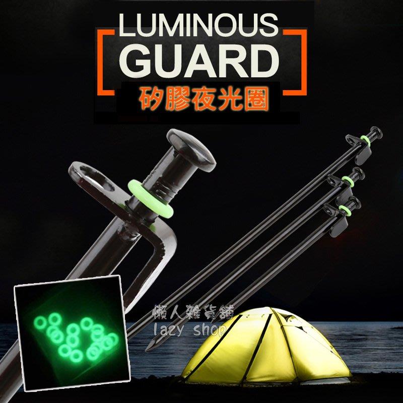 《懶人雜貨舖》營釘夜光圈 螢光矽膠圈 營釘配件 營釘警示