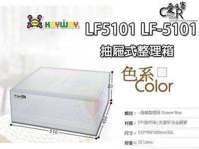 ☆愛收納☆ 抽屜式整理箱 LF-5101 KEYWAY 整理箱 收納箱 置物櫃 抽屜整理箱 抽屜櫃 LF5101