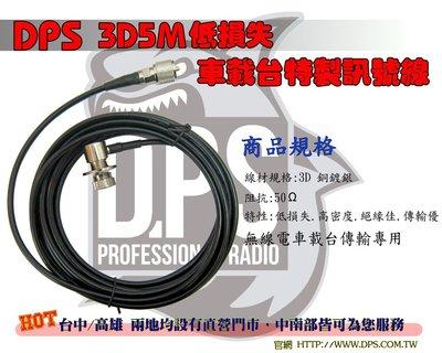 ~大白鯊無線電~DPS 3D5M  低損失 特製訊號線 5米 車載台.車機專用傳輸線