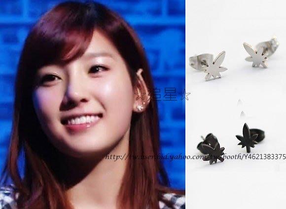 ☆追星☆ A70耳針款(黑色/銀色)楓葉耳環(1個)太妍SNSD少女時代 泰妍ASMAMA訂購 韓國進口