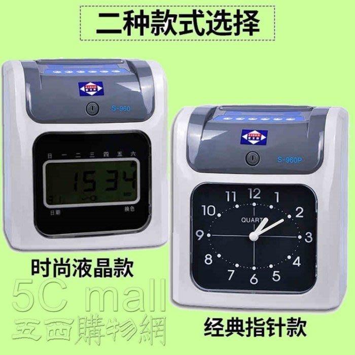 5Cgo~權宇~AIBAO愛寶S960P點陣式打卡鐘S~960P雙色六欄位 音樂 停電打卡