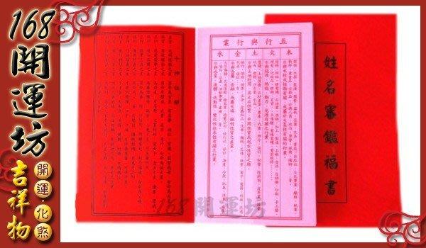 【168開運坊】開運姓名【專業嬰兒命名~改名帶好運~ 配合命盤~ 八字 缺失補充良名】