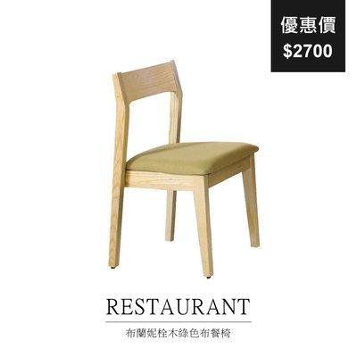 【祐成傢俱】布蘭妮栓木綠色布餐椅