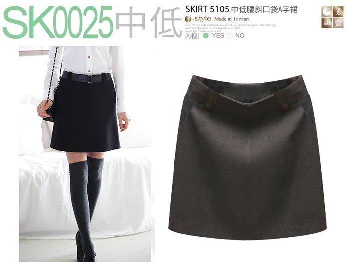 【SK0025】秋冬☆ O-style ☆ 中低腰仿毛呢OL -斜口袋小A字裙(日本、韓國通勤款)