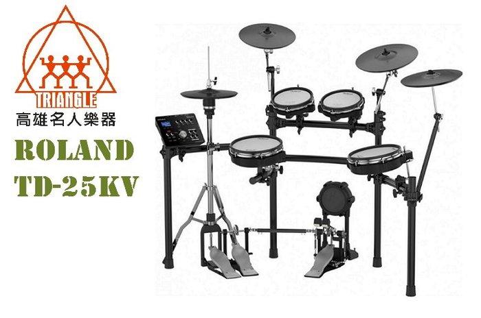 【名人樂器】Roland TD-25KV TD25KV V-Drums 電子鼓