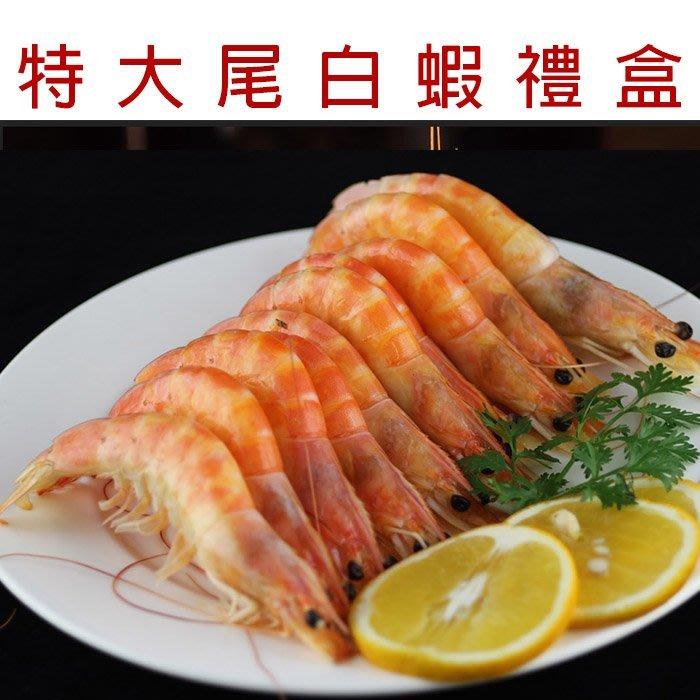 【特大尾白蝦禮盒】約19~26隻。肉質鮮甜 年菜 烤肉大隻好吃