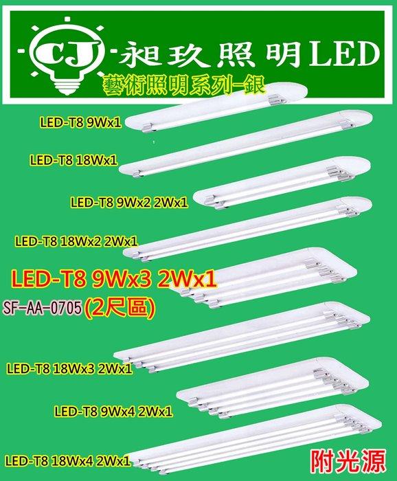 【昶玖照明LED】藝術吸頂照明系列 T8 LED 9W《2呎區》三管 日光燈 附光源及小夜燈 居家SF-AA-0705