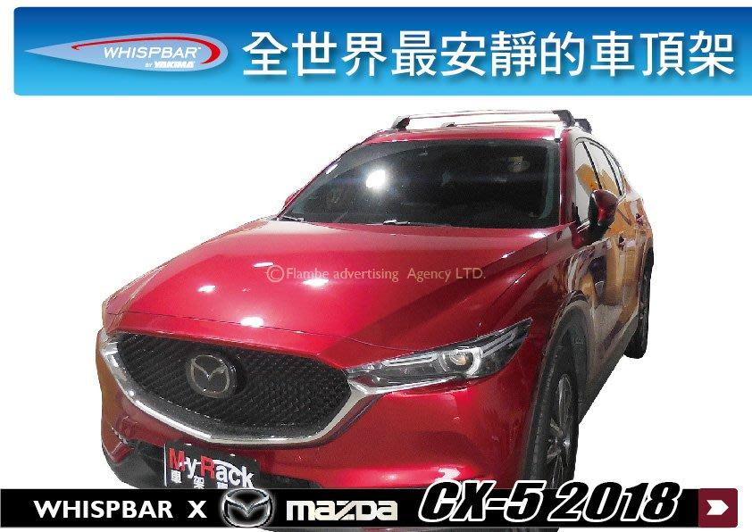 ||MyRack|| Mazda CX-5 2018 WHISPBAR 車頂架 行李架 橫桿 || THULE INNO