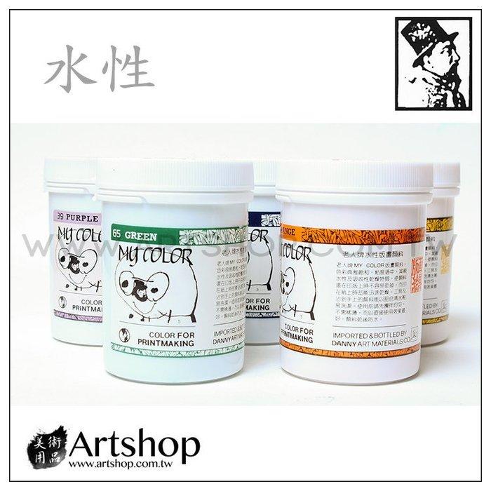 【Artshop美術用品】JANUA 老人牌 版畫顏料 水性 (10色) 單罐