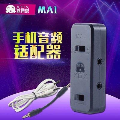 客所思比歌 MA1手機音頻適配器 手機直播  網路天空 送166種音效