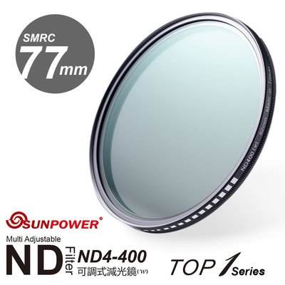@佳鑫相機@(全新品)SUNPOWER 77mm TOP1 SMRC ND4-400 可調式減光鏡 6期0利率!免運費!