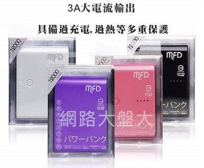 #網路大盤大# 台灣製 mfd 瑪琺達 - 雙USB 12000mah 型號: FD-05 行動電源 BSMI認證