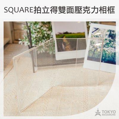 【東京正宗】富士 SQUARE 正方形 拍立得 底片 專用 壓克力 立牌 相框 雙面 SQ10專用