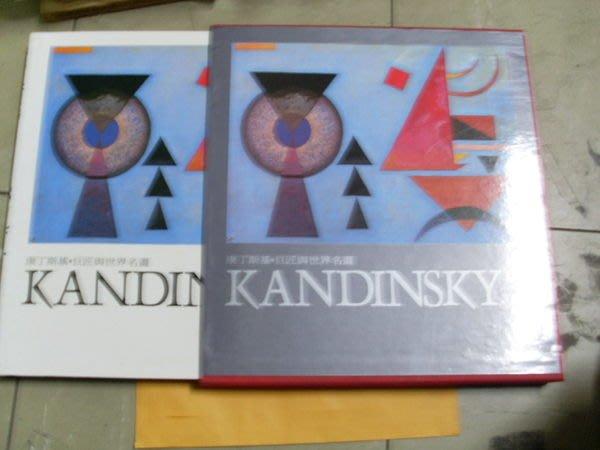 憶難忘書室☆1994年台灣麥克初版-----巨匠與世界名畫-康丁斯基(精裝本附書殼)共一本