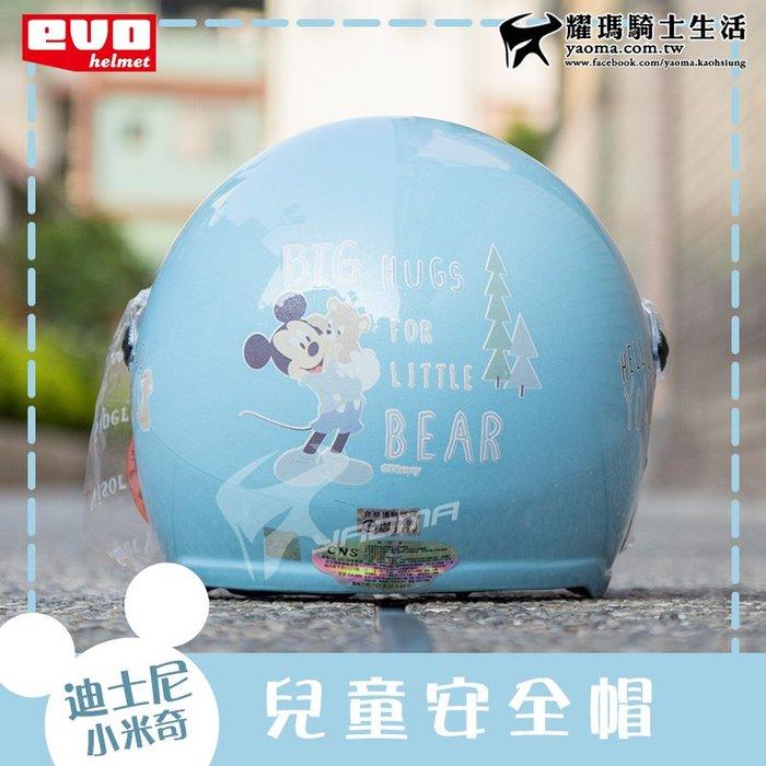 EVO兒童安全帽 小米奇2 水藍 童帽 迪士尼正版授權 CA-003 兒童帽 米老鼠 米妮 耀瑪騎士機車部品