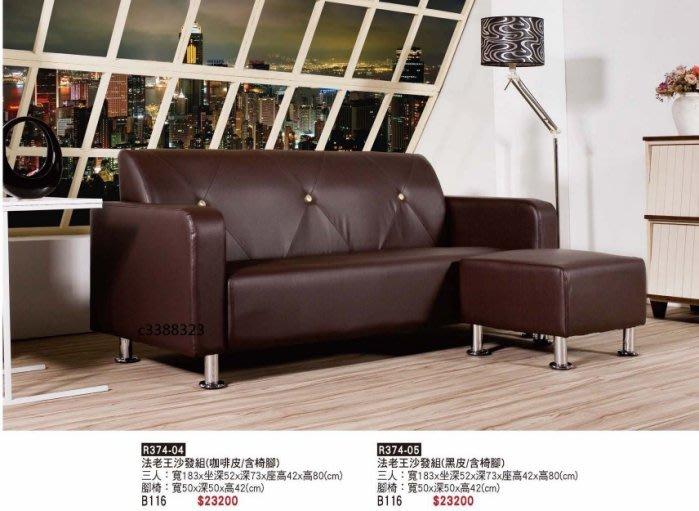 頂上{全新}法老王沙發(咖啡皮/含椅腳)(R374-04)沙發椅/小L型沙發椅/造型沙發
