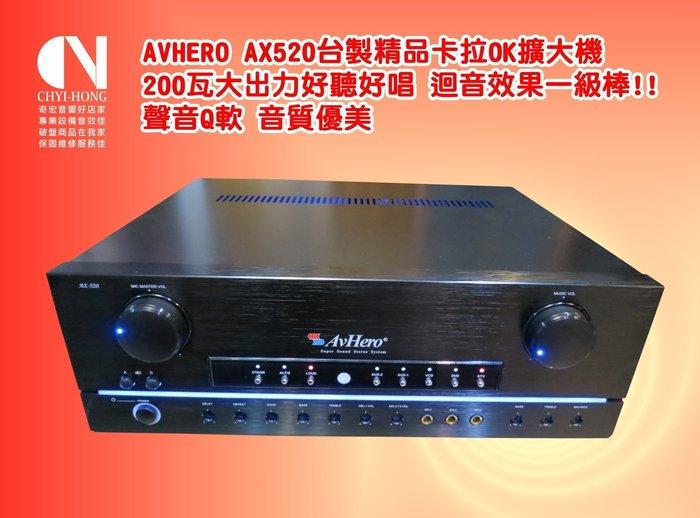 日本品牌AVHERO專業型卡拉擴大器200瓦大功率輸出勁量有力喇叭好好推好好唱新莊奇宏音響歡迎來試聽推薦中和音響永和音響