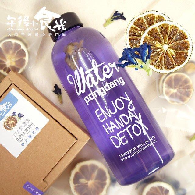 【午後小食光】午漾鮮果水-極光艷色組