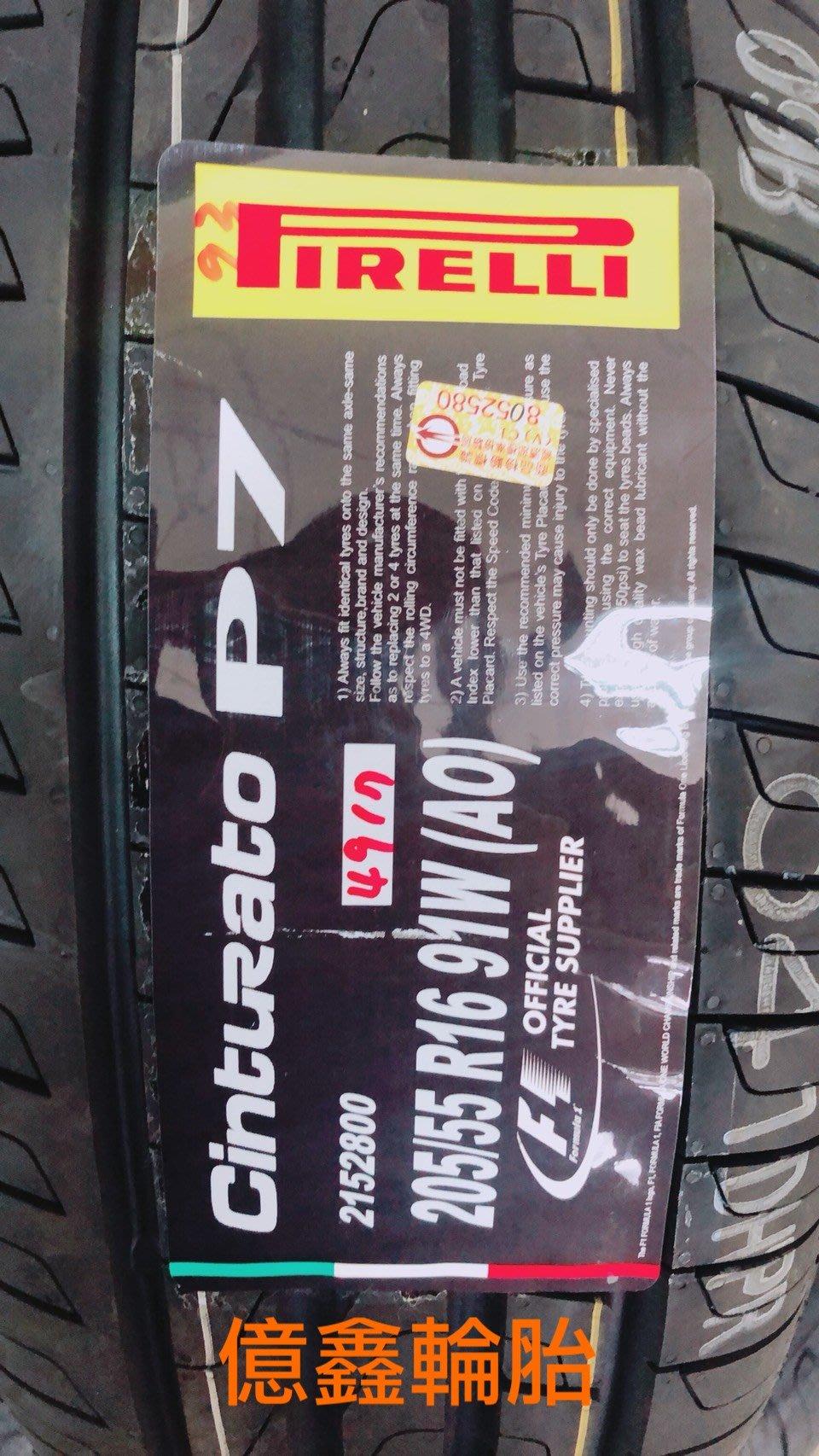 《億鑫輪胎 板橋店》PIRELLI 倍耐力 Cinturato P7 205/55/16