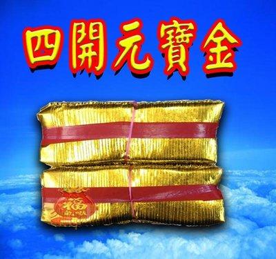 §福气啦开运工艺§金香纸/ 祈福金纸 /消灾金纸/ 四开元宝金