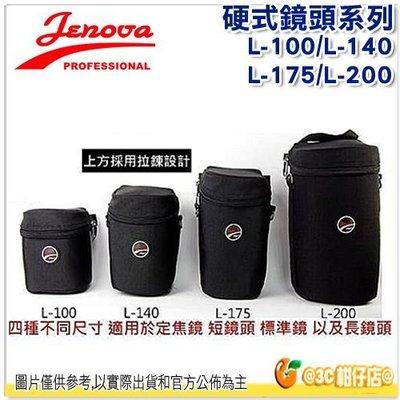 @3C 柑仔店@ JENOVA L-140 L140 硬式鏡頭袋 保護袋 另售 L-100 L-175 L-200