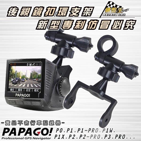 破盤王 台南 PAPAGO P系列 行車記錄器 專用【後視鏡支架】P0 P1 P1W P1X P1pro P2 P2pro P2X P3 A14
