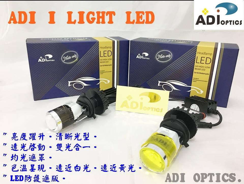 [色胚][高亮版二代]adi h4直上led魚眼 大燈 直上led魚眼 led直上小魚眼 免修改 切線 白 黃