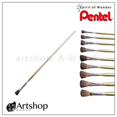 【Artshop美術用品】Pentel 飛龍 馬毛水彩筆 (平) 18號