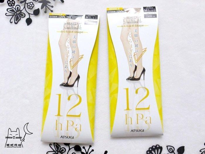 【拓拔月坊】厚木 ATSUGI 絲襪 「美腳關鍵」小腿12hPa 著壓 日本製~現貨!