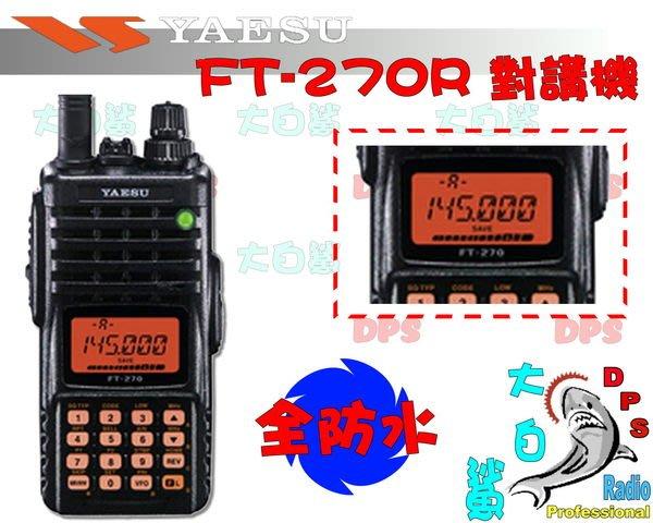 ~大白鯊無線~YAESU手機 FT-270R VHF(IPx7全防水)