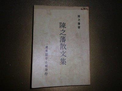 憶難忘書室☆民國72年出版陳之藩散文集共1本