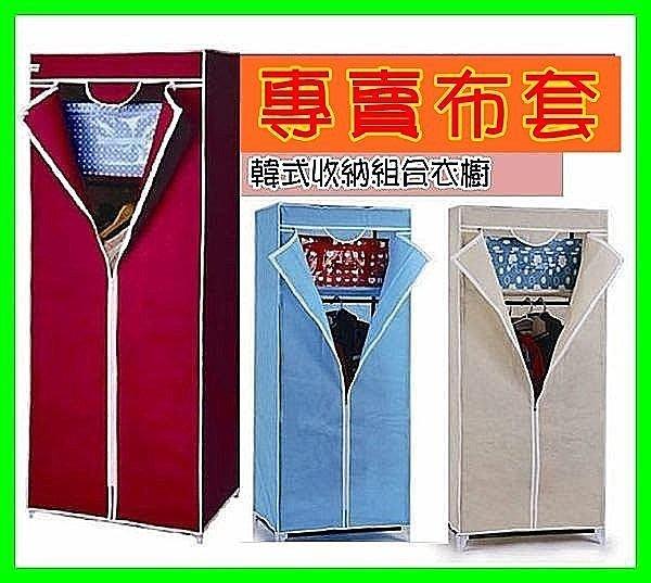 ☆︵興雲網購︵☆【02008】【單賣布套】佳簡(小)韓式小折疊布衣櫥 簡易布衣櫃布衣架新款加固 布衣櫥