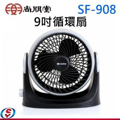 【新莊信源】9吋【尚朋堂循環扇】SF-908