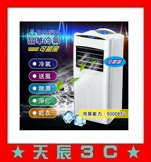 ☆天辰通訊☆中和 申辦 NP跳槽 遠傳電信 999 搭配 ZANWA 晶華 除溼 移動式空調 冷氣機 ZW-1560C