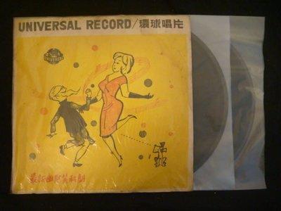 【柯南唱片】台語文藝愛情悲劇//博多夜船//上下集2片裝  >>>10吋LP