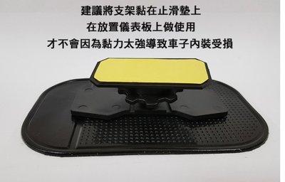 抬頭顯示器/手機 多功能 360° 旋轉支架 止滑墊