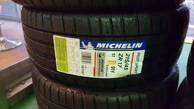 +超鑫輪胎鋁圈+ 全新 MICHELIN 米其林 Pilot Sport 4 PS4 215/45-17