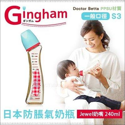 ✿蟲寶寶✿【日本Dr. Betta】Jewel-S3-Gingham 240ml 防脹氣奶瓶 PPSU材質 圓孔