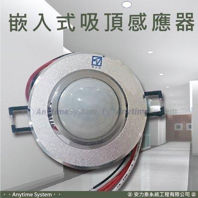 │安力泰系統房控館│嵌入式 吸頂 智能感應開關 紅外線自動感應器