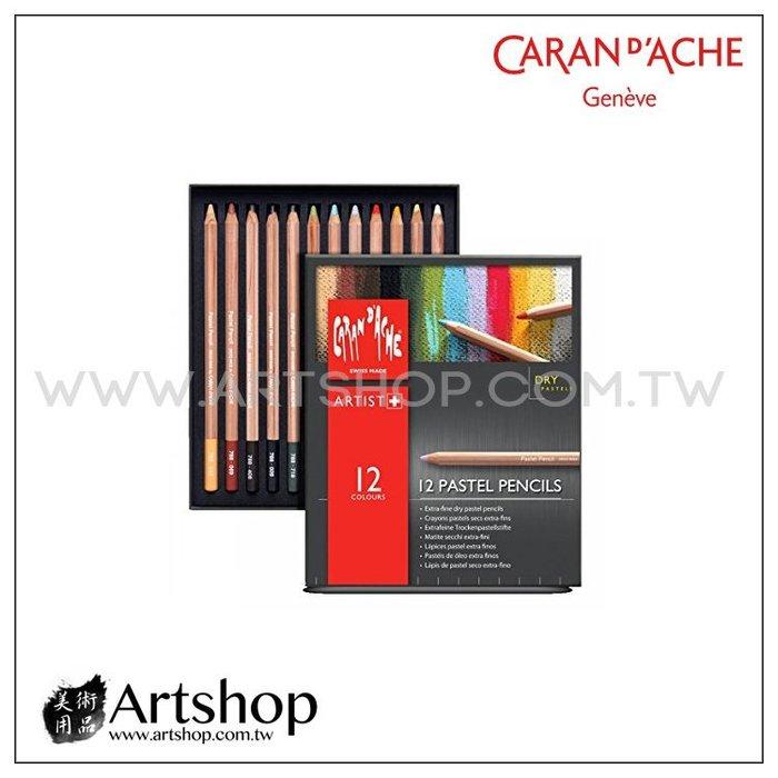 【Artshop美術用品】瑞士 卡達 PASTEL 專家級粉彩鉛筆 (12色)