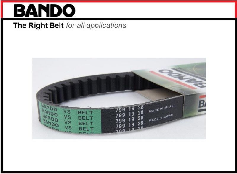 EGO 250 皮帶