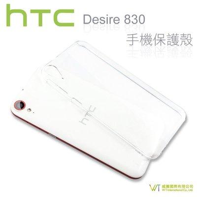 【WT 威騰國際】HTC Desire 830 手機保護殼 硬質保護殼 PC硬殼 透明隱形外殼