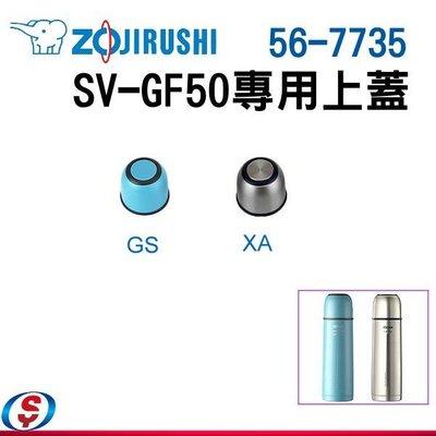 【新莊信源】【象印不鏽鋼保溫瓶--專用上蓋】56-7735適用型號:SV-GF50