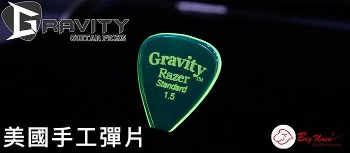 大鼻子樂器 Gravity 美國手工彈片 Pick Razer Standard 1.5 Polish 台灣