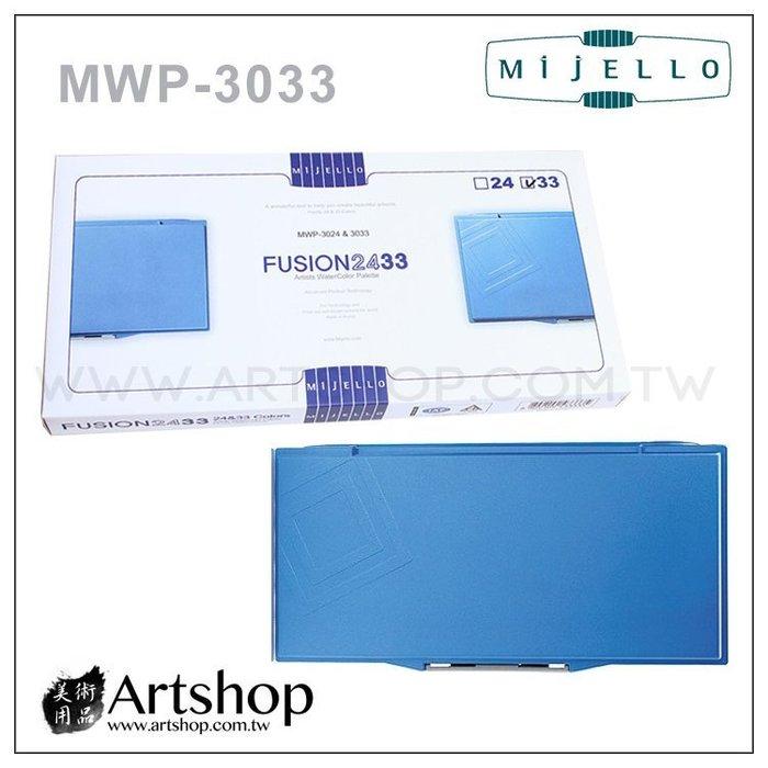 【Artshop美術用品】韓國 MIJELLO 美捷樂 MWP-3033 專家用保濕調色盤 (33格)