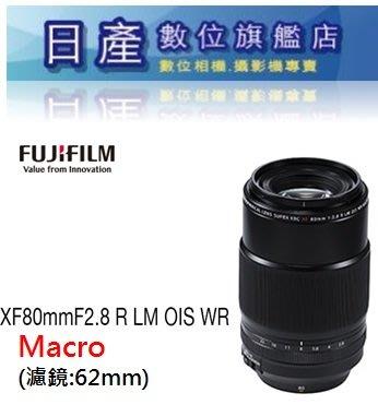 【日產旗艦】 FUJI Fujifilm XF 80mm F2.8 R LM OIS WR Macro 微距鏡 平行輸入