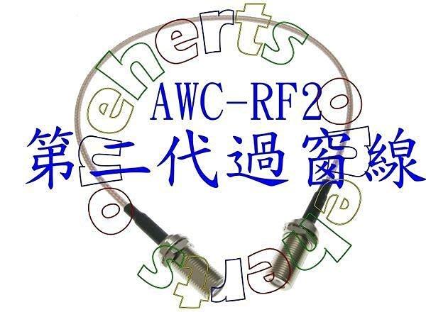 萬赫 第二代過窗線AWC-RF2 過窗門 免打洞RF BS HDTV CATV各式RG6 CCTV 數位電視 拉線過窗