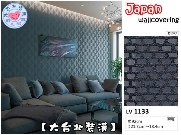 【大台北裝潢】日本進口期貨壁紙LV* 現代幾何 雙色三角(2色) | 1132-1133 |